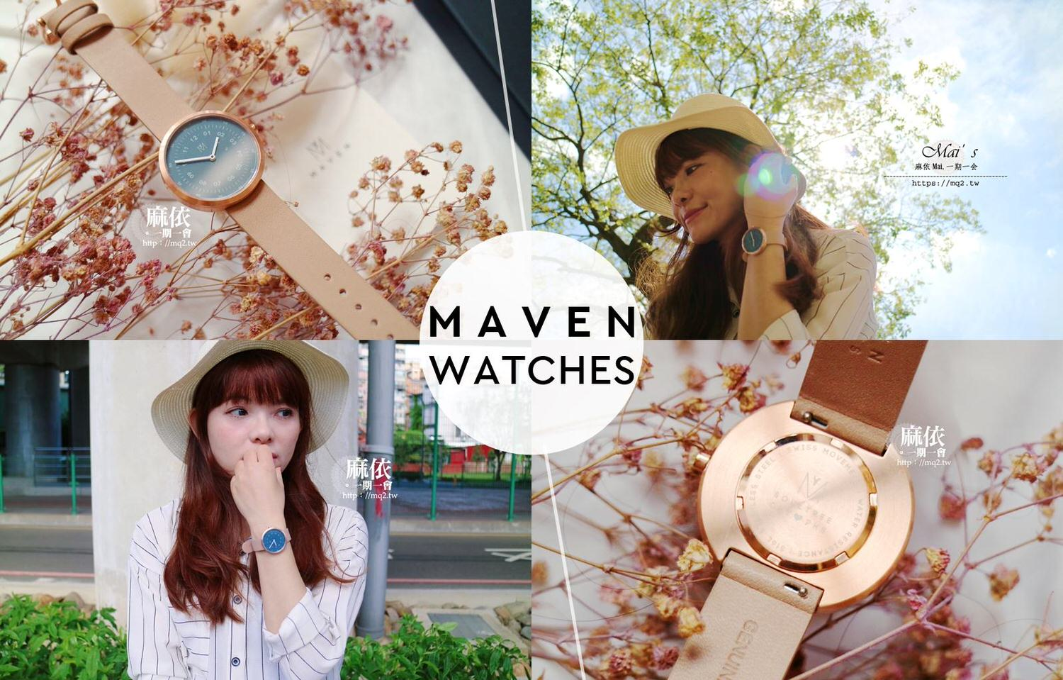 MAVEN Watches手錶│客製化刻字 極簡文青質感風 穿搭簡約有型,私心超推!